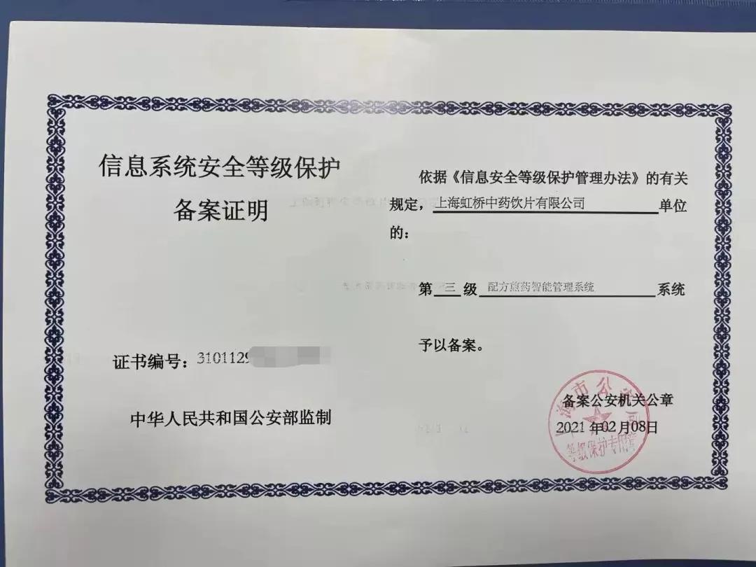 上海虹橋中藥飲片有限公司煎藥管理系統通過安全等保認定備案